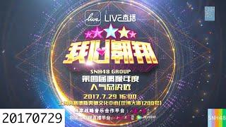 """20170729 """"我心翱翔""""SNH48 Group第四届偶像年度人气总决选演唱会 演唱会部分"""