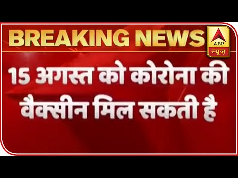 India Likely To Launch Corona Vaccine By August 15   ABP News