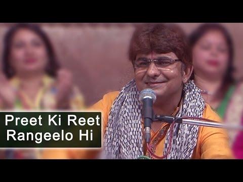 Preet Ki Reet Rangeelo Hi | J. S. R. Madhukar