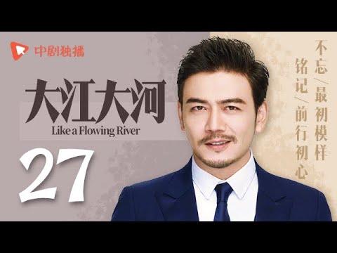 大江大河 27(王凯、杨烁、董子健、童瑶 领衔主演)