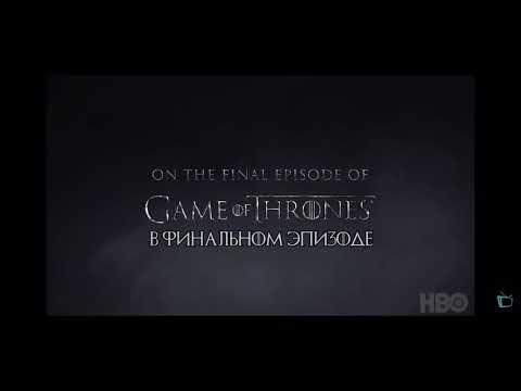Игра Престолов 8 сезон, 6 серия трейлер Game Of Thrones Last Episode #GOT