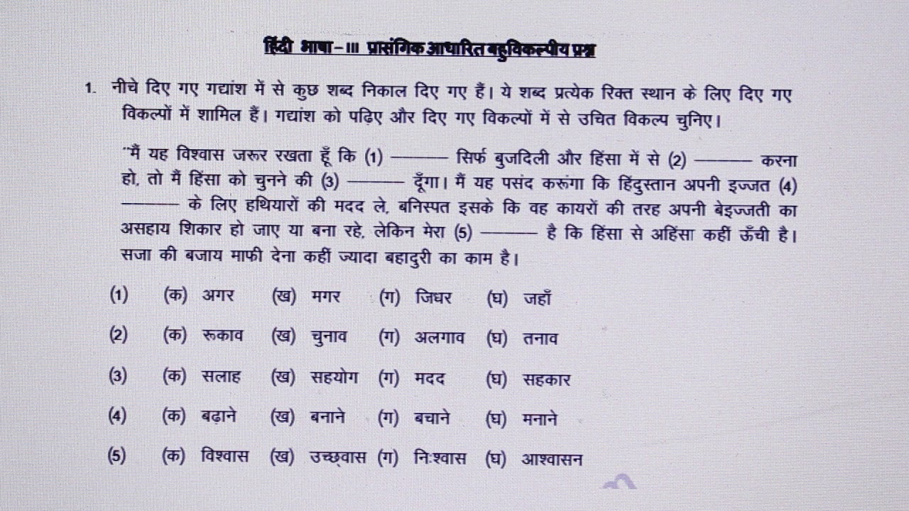 Class 3 to 6 Hindi unseen passages worksheet    prity study zone - YouTube [ 720 x 1280 Pixel ]