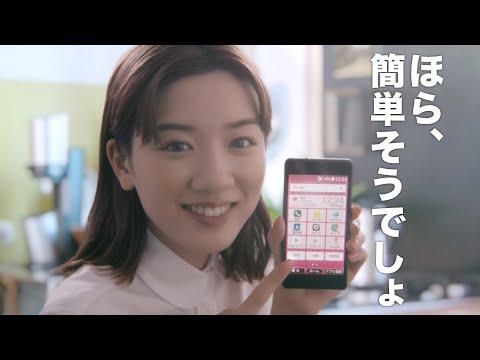 永野芽郁 UQモバイル CM スチル画像。CM動画を再生できます。