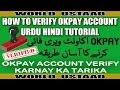 How to Verify Okpay Account in Urdu Hindi