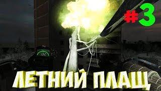ПОБЕГУШКИ☛S.T.A.L.K.E.R. Зимний Снайпер☛#3