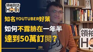 知名YOUTUBER好葉如何不露臉在一年半達到50萬訂閲?| 領袖到訪Hooi EP547