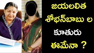 Jayalalitha Shobhanbabu Relation has a Daughter too | Jayalalitha Shobhanbabu Secret Daughter !