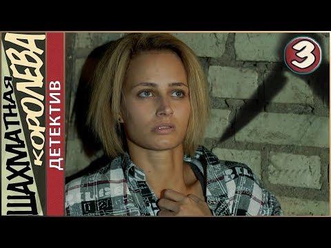 Шахматная королева (2019). 3 серия. Детектив, премьера.