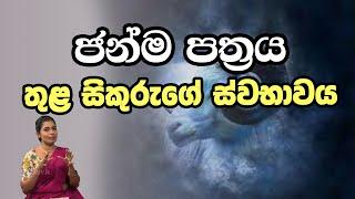 ජන්ම පත්රය තුළ සිකුරුගේ ස්වභාවය | Piyum Vila | 24-12-2019 | Siyatha TV