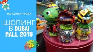 Шоппинг в Dubai Mall 2019 Магазин игрушек Дубай Молл
