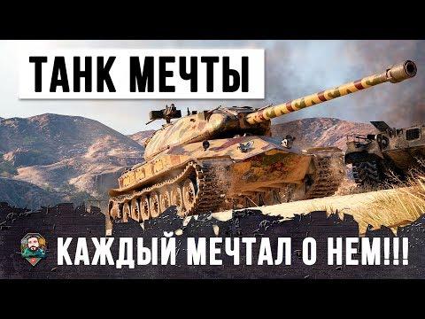 САМЫЙ ЛУЧШИЙ ТАНК ЗА ЛБЗ 1.0 КОГДА-ТО О НЕМ МЕЧТАЛ КАЖДЫЙ ТАНКИСТ WOT!