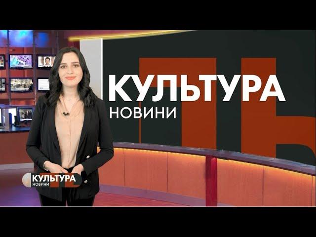 #КУЛЬТУРА_Т1новини | 26.03.2020