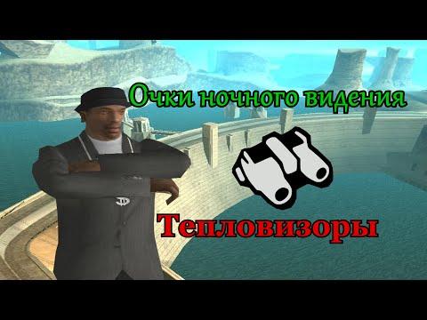 GTA San Andreas: как найти очки ночного видения и тепловизор