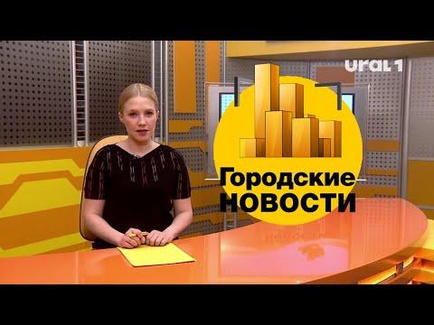 Городские новости (выпуск от 28.02.2020)