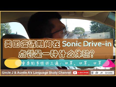 COVID-19美國疫情期間Sonic Drive-In點餐是一種什麼體驗? | 北美生活指南Vlog | 舌尖上的美國 | Southern Life in US | Sonic Drive