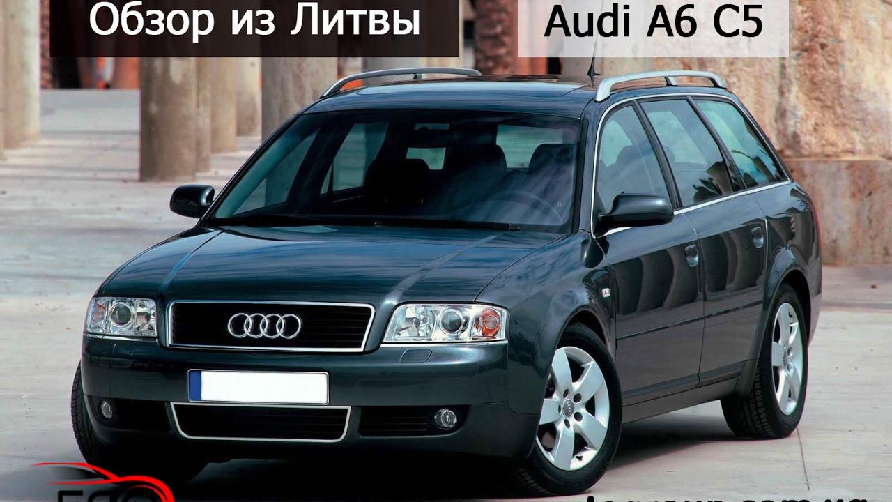 AUDI — A6/C5, седан, 1999—2001 г., тест-драйв и обзор б/у, (2000 г .