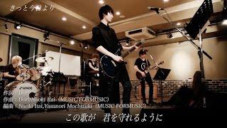 [credit] 作詞:Dori 作曲:Dori/Naoki Itai(MUSIC FOR MUSIC) 編曲:Nao...