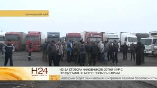 Сотни фур с продуктами не могут попасть в Крым(, 2014-11-19T20:19:01.000Z)