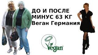Похудеть на 63 кг До и После Веган Vegan Похудела Диета