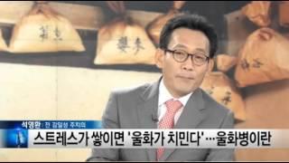 탈북한의사  석영환100년한의원 (영등포)  화병, 울…