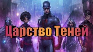Царство Теней 1-15 этаж (Marvel Future Fight)