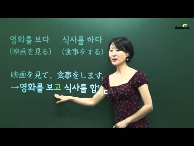 [SEEMILE II, 韓国語 基礎文法編]  6.こ,そ,あ,ど/~て 이,그,저,어느/ ~고