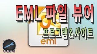 EML 파일 뷰어 프로그램 및 사이트!EML 파일 쉽게…
