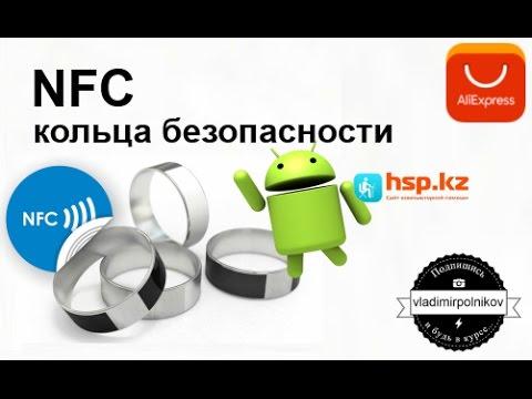 Посылки AliExpress - NFC кольцо