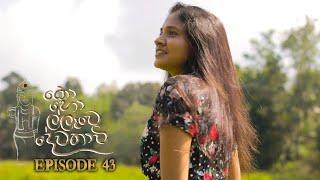 Kohollawe Dewathavi | Episode 43 - (2021-04-12) | ITN Thumbnail