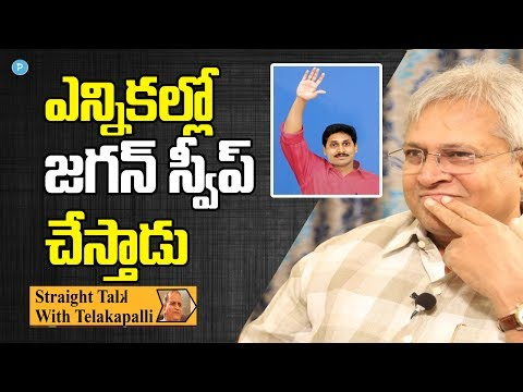 Vundavalli Arun Kumar about YSRCP President Jagan || Straight Talk with Telakapalli