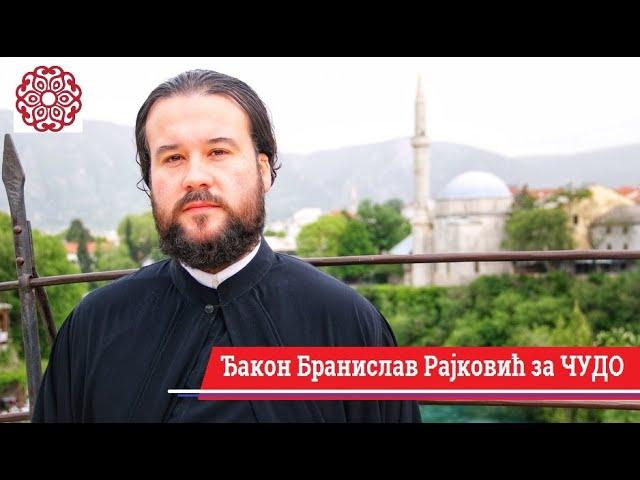 Ђакон Бранислав Рајковић из Мостара за ЧУДО: ЛИТУРГИЈА ЗНАЧИ - ПРИЧЕШЋЕ!