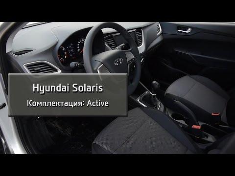 Новый Hyundai Solaris комплектация Active 599 000.0 на 30.03.2017