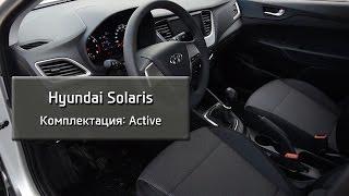 Новый Hyundai Solaris комплектация Active 599 000.0 на 30.03.2017 смотреть