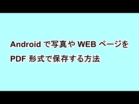 Android で写真や WEB ページを PDF 形式で保存する方法