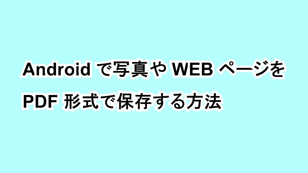 android pdf 保存 方法