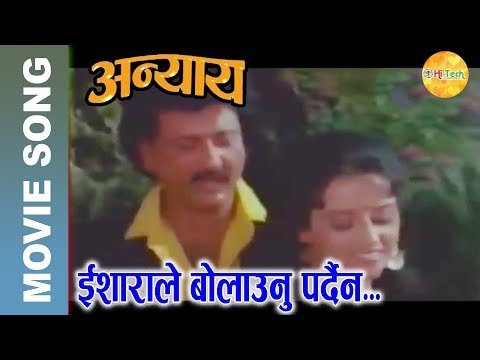 Ishara Le Bolaunu Pardaina | Nepali Movie Anaya | Nepali Song