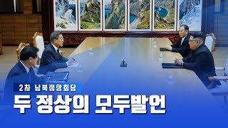 [제2차 남북정상회담] 문재인 대통령·김정은 국무위원장 모두말씀