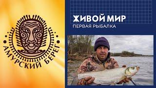 Живой мир Амурский Берег Первая рыбалка