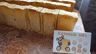 Сотовый Мёд. От цветка до упаковки.(Сотовый мёд нужно отдельно выделить среди всего многообразия предлагаемой пчелопродукции на рынке. Получе..., 2014-09-02T17:53:13.000Z)