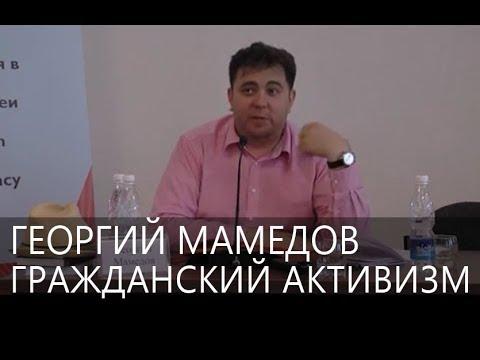 Георгий Мамедов. Октябрьская революция и гражданский активизм