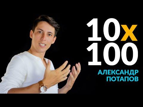 10 способов написать 100 целей