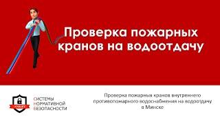 Проверка пожарных кранов на водоотдачу в Минске(Проверка пожарных кранов на водоотдачу от ООО
