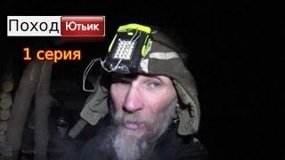 ПОХОД ЮТЬИК 1 серия КРУГИ