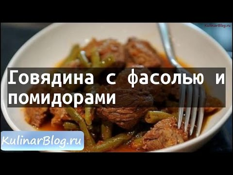 Стручковая фасоль с мясом