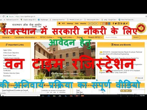 One time Registration for Rajasthan Government job application ! RPSC