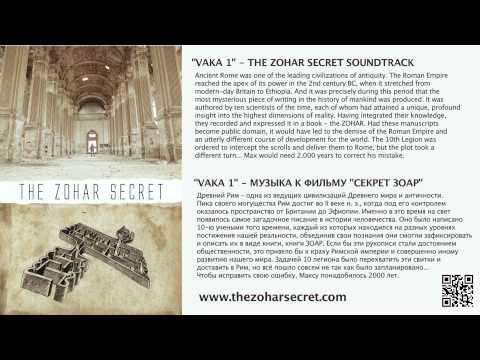 Секрет зоар саундтрек