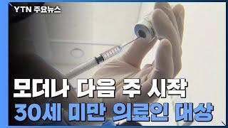 대형병원들 모더나 접종…