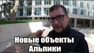 Как будут выглядеть дома Альпики, на примере АК Покровский / Недвижимость Сочи