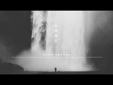 SAGAS - 仙境瀑布 Paradise Falls【Official Lyric MV】【官方】