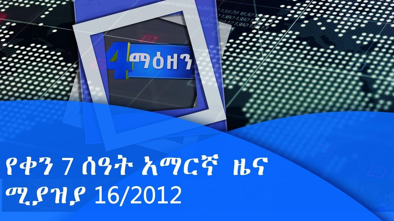 የቀን 7 ስዓት አማርኛ ዜና… ሚያዚያ 16/2012 ዓ.ም